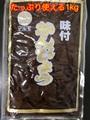 釜炊き味付けかんぴょう(1kg)