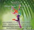 Hemi-Sync でダイエット