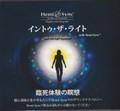 2014年 新CD! イントゥ ザ ライト(into the light) 臨死体験の瞑想