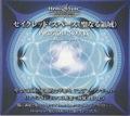2014年新CD! セイクレッド・スペース(Sacred Space)聖なる領域