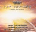 2015年新CD! ハイヤーセルフへの帰還(Destination: Higher Self!)