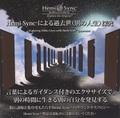 Hemi-Syncによる過去世(別の人生)探求