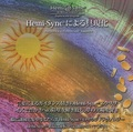 Hemi-Syncによる具現化