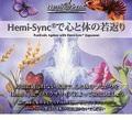 「Hemi-Syncで心と体の若返り」