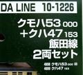10-1226 クモハ53-000+クハ47 153飯田線(2両)