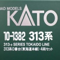 KATO 10-1382 313系 0番台(東海道本線)4両セット