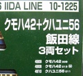 10-1225 クモハ42(M・T)+クハユニ56 飯田線(3両)