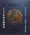 KATO 2027 C50〈KATO Nゲージ50周年記念製品〉