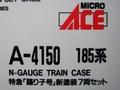 マイクロエース A-4150 185系特急踊り子号新塗装(7両)
