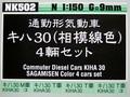 モデモ NK502 通勤形気動車キハ30相模線色4輌