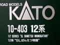 KATO 10-403 12系SLばんえつ物語(6両)