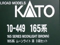 KATO 10-449 165系ムーンライト茶(3両)