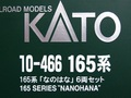 KATO 10-466 165系なのはな(6両)