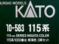 KATO 10-583 115系1000番台新潟色(3両)