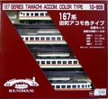 KATO 10-908 ラウンドハウス167系田町アコモ色(4両)