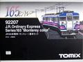 TOMIX 92207 165系モントレ-基本