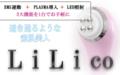 ◇高周波美顔器 LED LiLiCo リリコ EMS連動 プラズマ高周波 簡単エステ◇
