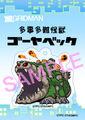 SSSSD怪獣アクキー・ゴーヤベック