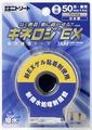 ニトリートNKEXBP37                      新キネシオテープ(ブリスター)                    37.5mm×4mお試し価格
