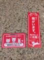 NEW!災害時緊急カード+ステッカーセット【送料無料】