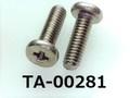 (TA-00281) SUS 特ヒラ [47115] + M2.5x8 生地