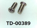(TD-00389) SUSXM7 #0-1 サラ + M1.4x3.6 生地