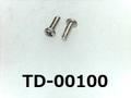 (TE-00100) SUS304 #00特ナベ [1103] + M0.6x2 生地
