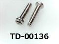 (TD-00136)SUSXM7 #0特ナベ [2808] + M1.6×8.3 パシペート