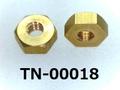 (TN-00018) 真鍮 六角ナット M1.6 (1種)