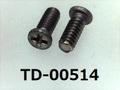 (TD-00514) チタン TW340 #0-1 ナベ [24055] + M1.6x4 脱脂洗浄