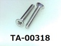 (TA-00318) アルミ サラ (D=4.0) + M2x12 生地