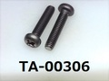 (TA-00306) チタン TW270 ナベ [5520] + M3x14 生地