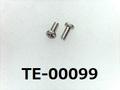 (TE-00099) SUS304 #00特ナベ [1103] + M0.6x1.5 生地