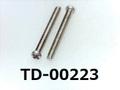 (TD-00223) SUSXM7 #0特ナベ [1805] + M1.2x12 パシペート