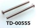 (TD-00555) 鉄16Aヤキ #0-3 ナベ [3009] + M1.7x18 銅下ニッケル