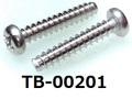 (TB-00201) SUS B0 ナベ [5520] + 3x16 脱脂