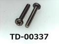 (TD-00337) チタンTW340 #0特ナベ [2708] + M1.4x8 生地 ノジロック付