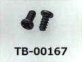 (TB-00167) 鉄16Aヤキ BT #0特ヒラ ウス頭 [20045] 1.2x2.5 サラサラベーキング、三価黒