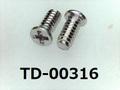 (TD-00316) SUSXM7 #0特ナベ [20035] + M1.4x3 パシペート