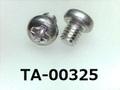 (TA-00325) アルミ ナベ [4517] + M2.5x3 生地