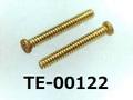 (TE-00122) 真鍮 #00特ナベ [1303] + M0.8x6 生地