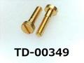 (TD-00349) 真鍮 特ヒラ [2609] - M1.4x6 (S=4) 脱脂洗浄
