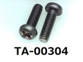 (TA-00304) チタン TW270 ナベ [5520] + M3x10 生地