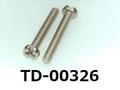(TD-00326) 鉄16Aヤキナシ #0特ナベ [2609] +- M1.4x10 銅下無光沢ニッケル