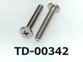 (TD-00342) SUSXM7 #0特ナベ [3005] + M1.4x9 パシペート、ノジロック付
