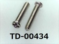 (TD-00434) SUS #0-1 ナベ [2005] + M1.4x7 脱脂洗浄