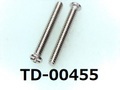 (TD-00455) SUS #0-1 ナベ [24055] + M1.6x12 脱脂洗浄