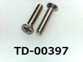 (TD-00397) SUS384 #0-3 サラ + M1.4x7 (全長)