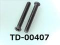 (TD-00407) チタン TW270 #0-1 ナベ [24055] + M1.6x12 生地