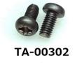 (TA-00302) チタン TW270 ナベ [5520] + M3x6 生地